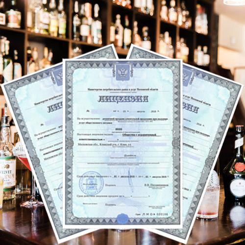 Розничная лицензия на алкоголь москва