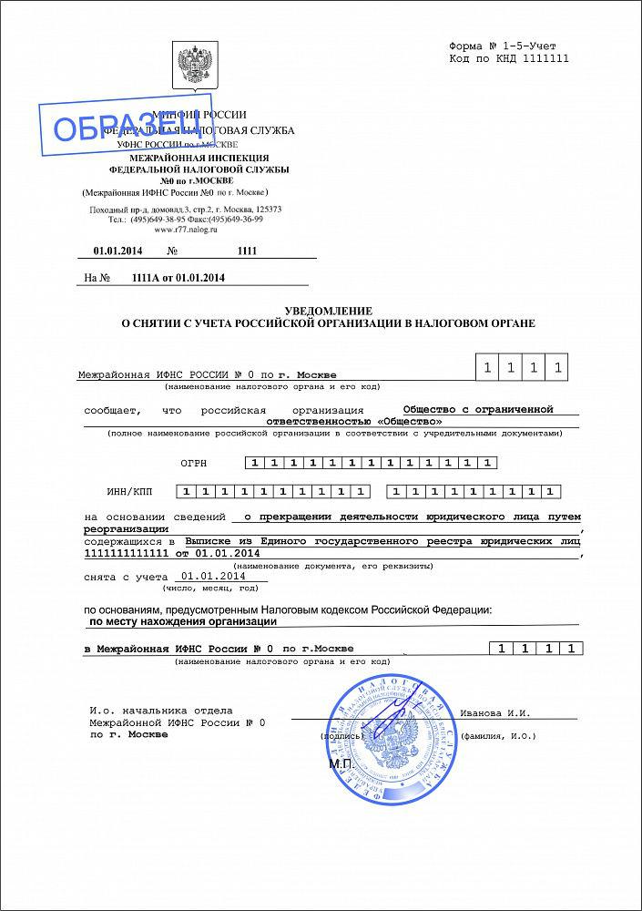 861d339df2c Ликвидация фирмы в Москве Цена ликвидации фирм БЕЗ отказов Юристы по ...